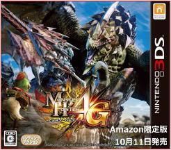 MH4G Amazon限定版