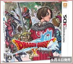 ドラゴンクエストX 9月6日発売