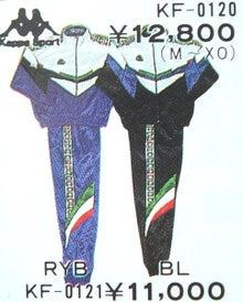 19941130ダイ KAPPA ジャージ