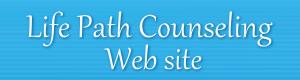 ライフパスカウンセリングホームページ