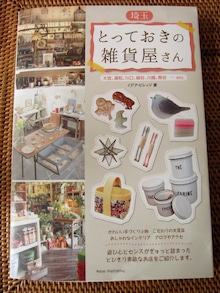 埼玉とっておきの雑貨屋さんカユカヤン