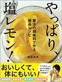 やっぱり、塩レモン! 魔法の調味料で作る絶品レシピ