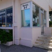 沖縄本島3日目(昼飯…