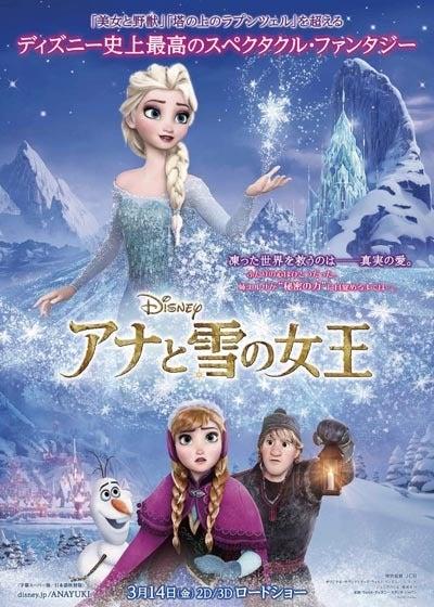 アナと雪の女王(日本語吹き替え版)