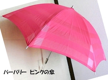 バーバリー ピンクの傘