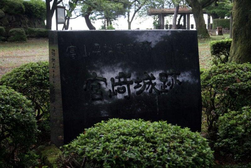 宮崎城④/城址碑