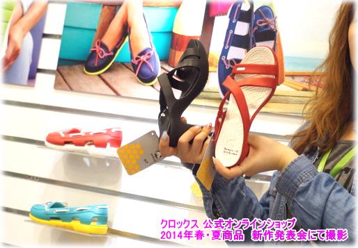 クロックス 公式オンラインショップ2014年春・夏商品 新作発表会