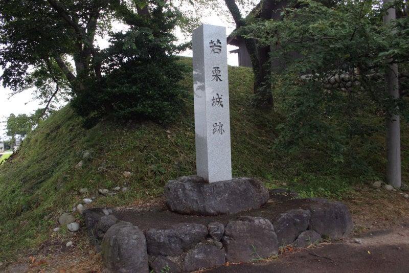 若栗城④/城址碑