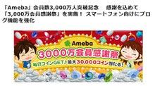 アメブロユーザー3000万人突破