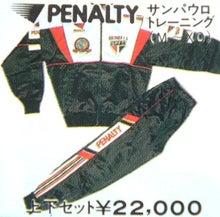 19941130ダイ ペナルティ サンパウロジャージ