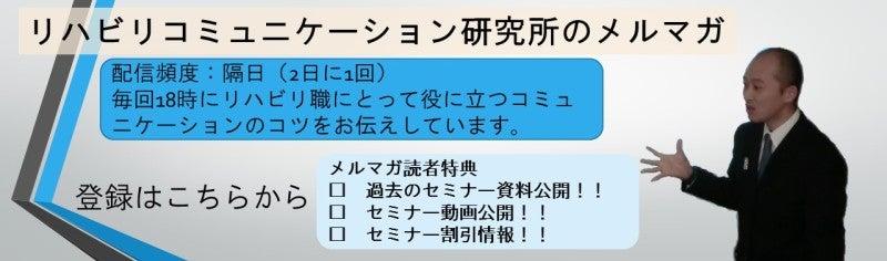 リハビリコミュニケーション研究所のメルマガ.JPG