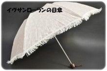 イブサンローランの日傘
