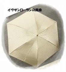 イブサンローランの雨傘