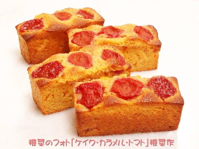 トマトのカラメルケーキ
