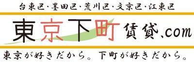 東京下町賃貸.com