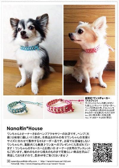 Cuun2014.7月号/NanaRin*House