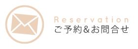 Reserv