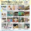 7/26(土)キッズ…