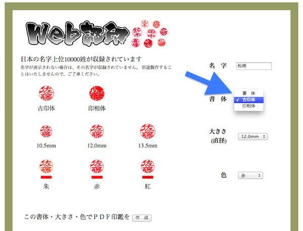 無料で作れる!! Web認印! ネットで簡単に名字のデジタル認め印 ...