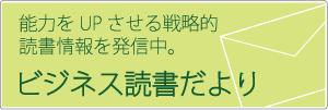 読書会メルマガ