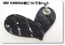 UNO KANDAの傘についてるハートマーク
