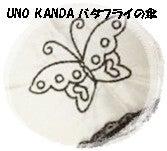 UNO KANDAのバタフライ