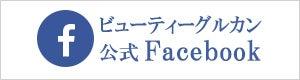 ビューティーグルカンFacebook