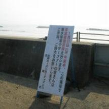 津波避難訓練のお知ら…