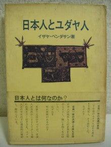 日本とユダヤ
