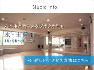 スタジオの場所とアクセスはこちら
