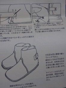 皮靴キット