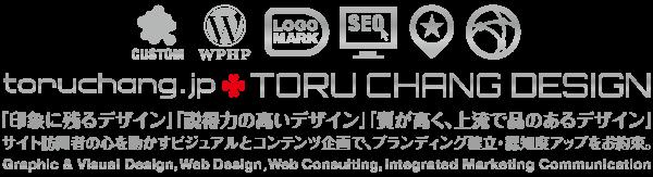 toruchang.jp_アメブロカスタマイズ・HP制作・ロゴマーク・SEO・サロン集客