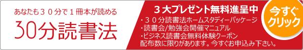 30分読書法3大プレゼント