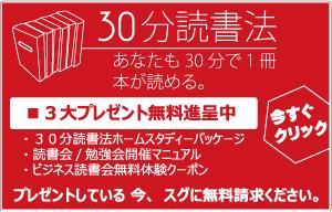 30分読書法・ダイジェスト読書法