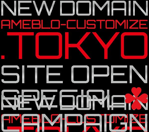TORU CHANG【.tokyo-新ドメイン】サイトオープンキャンペーン
