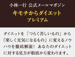 【キモチからダイエット プレミアム】