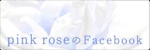 pink roseのFacebook