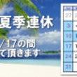 8月の夏季休暇につい…