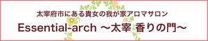 太宰府市梅香苑 Essential-arch 太宰 香りの門