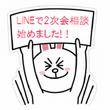 LINE開始!2次会…
