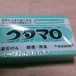 モニター*ウタマロ石…