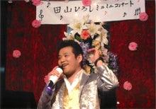 歌う田山ひろし01