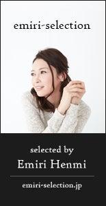 えみりセレクション emiri-selection