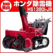 hss1380