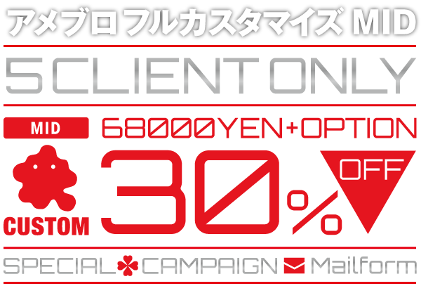 アメブロカスタマイズ☆30%OFF