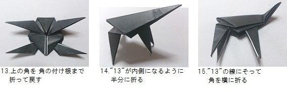 すべての折り紙 上級者 折り紙 : ツノの折り方(上級者向け)