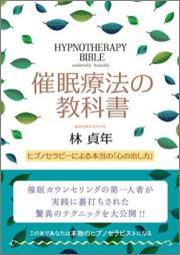 催眠療法の教科書
