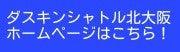 ダスキンシャトル北大阪HPバナー