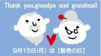 敬老の日 おじいちゃん おばあちゃん