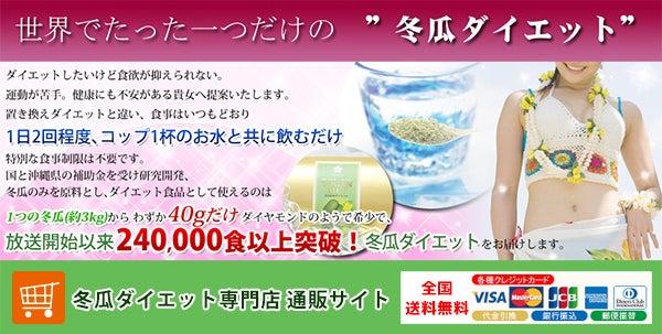 冬瓜ダイエット専門店 桜物産